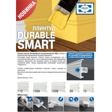 Плинтус вспененный ПВХ Durable Smart под покраску